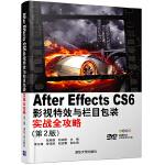 After Effects CS 6影视特效与栏目包装实战全攻略(第2版)
