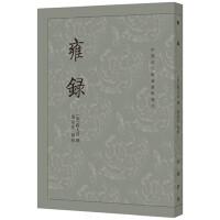 雍录(中国古代都城资料选刊)