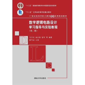 数字逻辑电路设计学习指导与实验教程(第二版)
