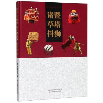 诸暨草塔抖狮/诸暨市非物质文化遗产系列丛书
