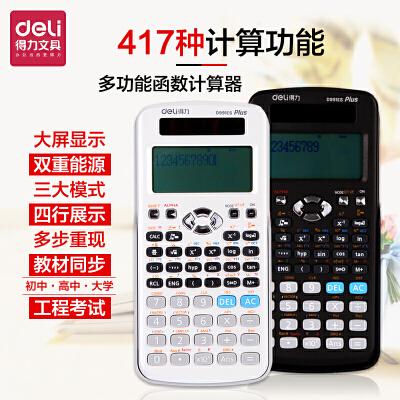 【得力计算器】得力D991ES科学计算器考试专