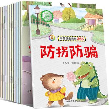 儿童安全教育365