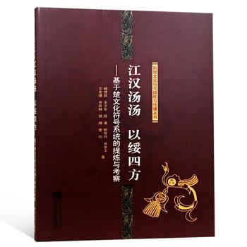 江汉汤汤 以绥四方――基于楚文化符号系统的提炼与考察