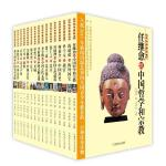 文化中国(全17册)
