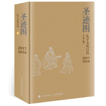 圣迹图:孔子文化日历:2017 2018 尹小林 9787115439741