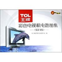 名优家电系列丛书:TCL王牌彩色电视机电路图集(第8集)
