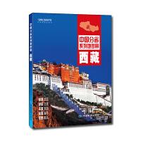 中国分省系列地图册:西藏(2016年全新版)