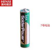 单拍不发货  汉时钟表 碳性环保无汞型7号电池 耐用电池1.5V普通干电池 一排4节 PJ05