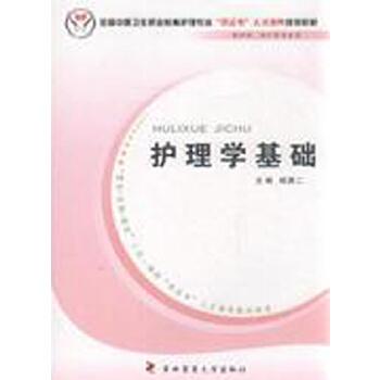 护理学基础(电子书)