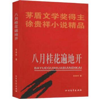 八月桂花遍地开/茅盾文学奖得主徐贵祥小说精品 代表作《历史的天空》