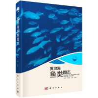 pod-黄渤海鱼类图志