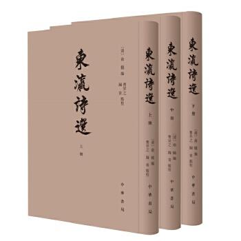 东瀛诗选(全3册)