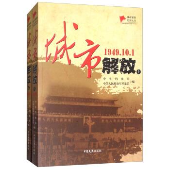 城市解放(1949 10 1 套装上下册)/城市解放纪实丛书