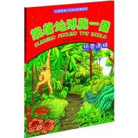 绕着地球跑一圈第二辑:自然之旅.热带雨林(小小背包客的自然探索之旅,海洋,沙漠,雨林,火山,洞穴,极地等地理人文知识绘本  )