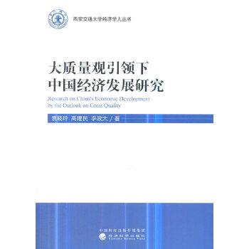 大质量观引领下中国经济发展研究