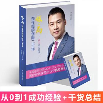 保局书籍 邹俊国的保险二十年 格局决定结局 成功励志书籍 企业团队管理书籍 销售书籍
