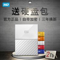 WD西部数据My Passport 2tb 移动硬盘 2t usb3.0 加密 移动硬盘 西数