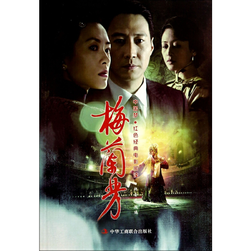 梅兰芳/中国梦红色经典电影阅读