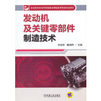 发动机及关键零部件制造技术(普通高等教育汽车制造与装配技术专业规划教材)