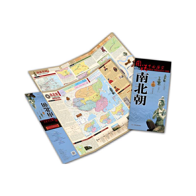 《图说中国历史·南北朝(权威疆域版图、专业