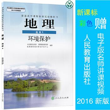 《环境保护高中地理选修6课本高中课本教材教科书