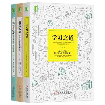 学习之道+刻意练习 如何从新手到大师+练习的心态 【共3册】