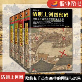 包邮 清明上河图密码1234 隐藏在千古名画中的阴谋与杀局 古代文学小说随笔 千古名画里的秘密 历史