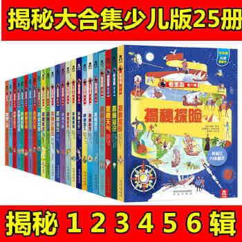 儿童3d立体书恐龙书百科全书6-12岁大大翻翻书海洋生物等