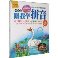 跟我学拼音儿童幼儿小学拼音学习教材光盘2DVD 80张卡片 书