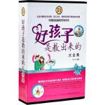 好孩子是教出来的大全集 立足中国的文化背景、育儿方式、提供优秀孩子的培养全方案中国家庭成功教子必备书 全4册 中国华侨296元