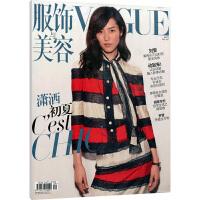 vogue服饰美容2017年5期 期刊杂志