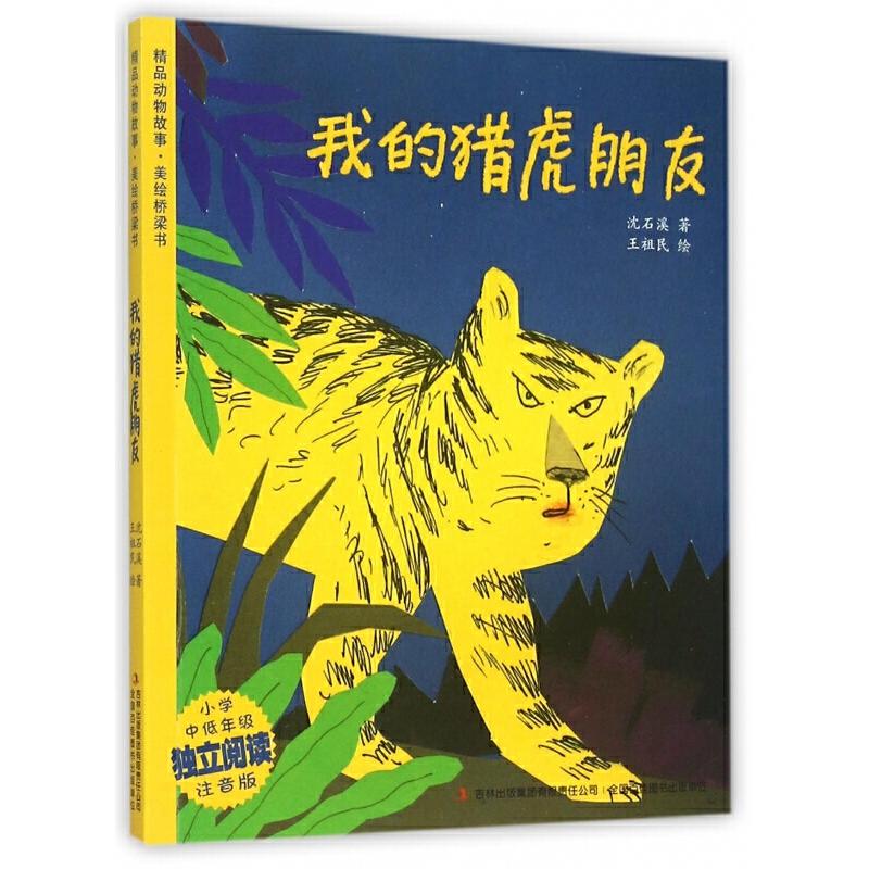 我的猎虎朋友(小学中低年级独立阅读注音版)/精品动物故事美绘桥梁书