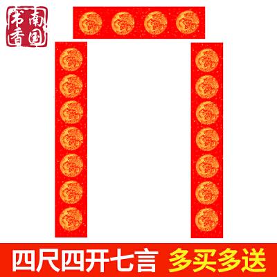 2017万年红对联纸批发春联空白手写红纸宣纸书法洒金四尺七言五言