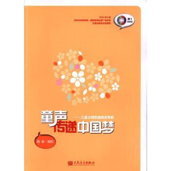 童声传递中国梦-儿童合唱歌曲精选专辑-(附dvd1张)