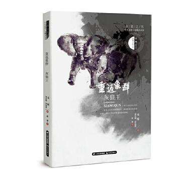 王者之书 中外动物小说精品书系――重返象群 灰狼王