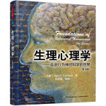 万千心理・生理心理学(第九版)