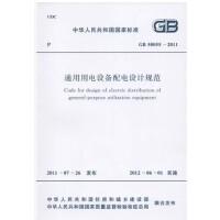GB50055-2011通用用电设备配电设计规范