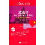 越南语词汇分类学习小词典(新版)