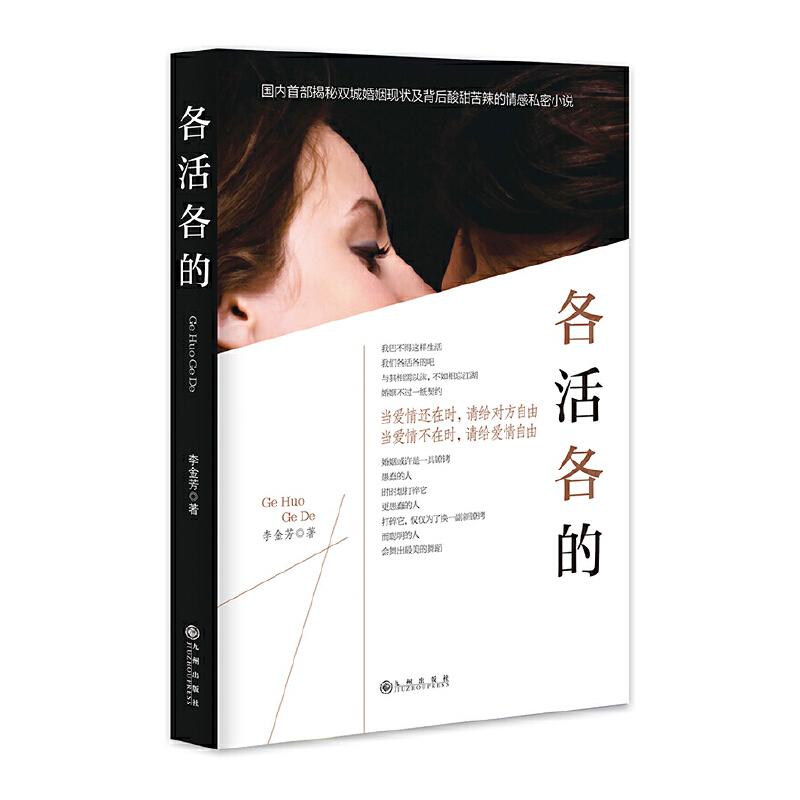 各活各的(国内首部揭秘双城婚姻现状及背后酸甜苦辣的情感私密小说)