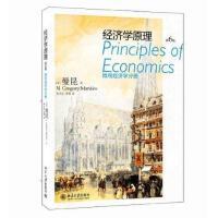 正版经济学原理-微观经济学分册(第6版)曼昆6第六版经济类基础入门畅销教材书籍曼昆6微观MBA经济学必读图书