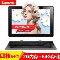 联想 Lenovo MiiX310 10.1英寸PC二合一平板电脑 四核Z8350 2G内存 64G固态硬盘 Win10 带原装键盘 前黑后银灰色官方标配