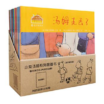 小兔汤姆旅行版(全26册)2015春升级版全面上市,旅行版绘本更便携