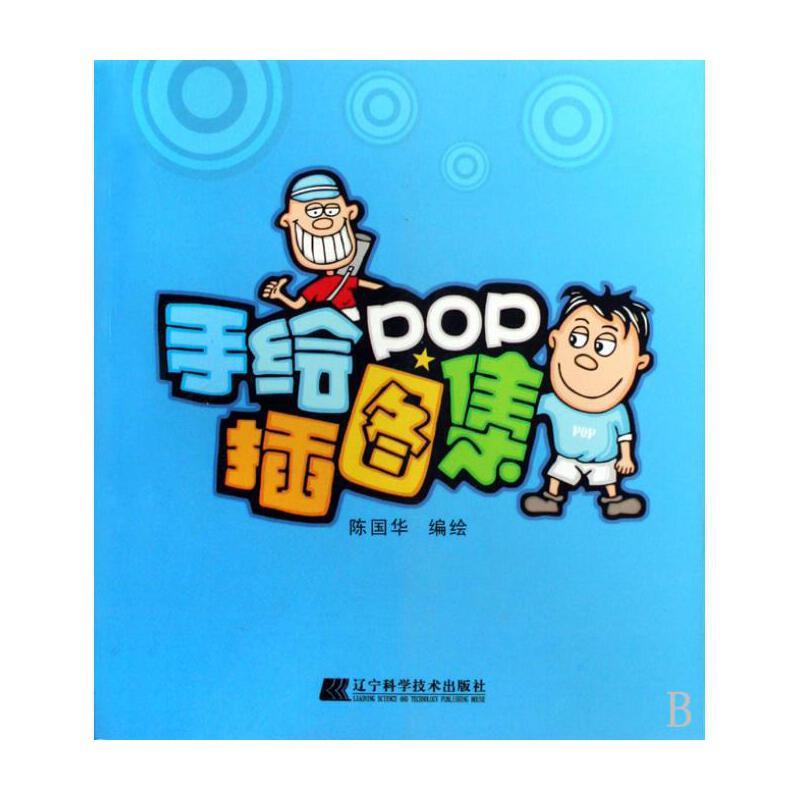 手绘pop插图集(附光盘)