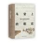 马背上的朝廷:巡幸与清朝统治的建构,1680—1785