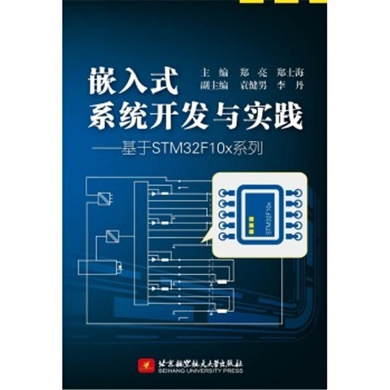 嵌入式系统开发与实践-基于stm32f10x系列