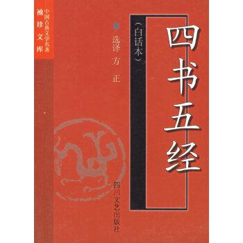 四书五经 (白话本)——中国古典文学名着袖珍文库