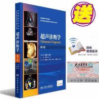 正版超声诊断学第3版第三版供本科医学影像学及相关专业用腹部现代妇产科超声诊断学人民卫生出版社9787117176880