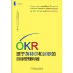 OKR:源于英特尔和谷歌的目标管理利器(电子书)