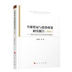 全球贸易与投资政策研究报告(2016)――国际贸易与投资新规则的重构