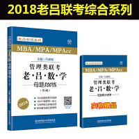 2018MBA/MPA/MPAcc管理类联考 老吕数学母题800练 第3版 吕建刚 可搭配英语二
